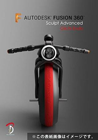 Autodesk Fusion 360 Sculpt Advanced(仮)