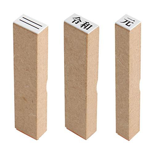 プラス 令和 スタンプ 改元スタンプセット (大) 木製 52-974