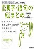 国語漢字・語句の総まとめ―高校入試対策 (10日間完成)
