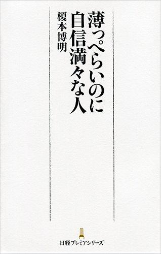 薄っぺらいのに自信満々な人 (日経プレミアシリーズ)