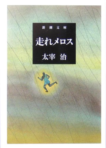 走れメロス (新潮文庫)