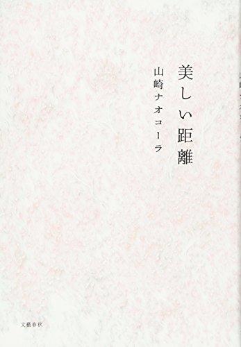おすすめ 光浦 本 靖子