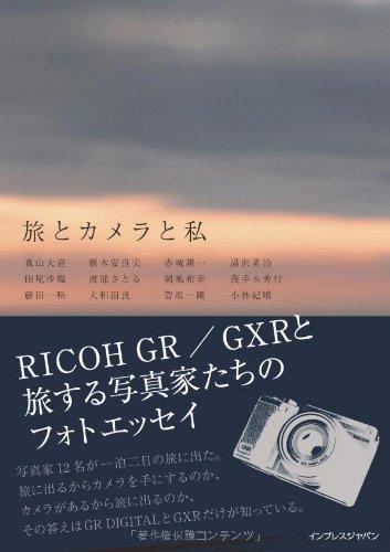 旅とカメラと私 -RICOH GR/GXRと旅する写真家たちのフォトエッセイ-