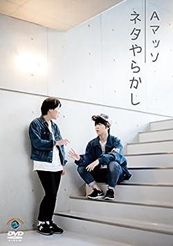ネタやらかし [DVD]