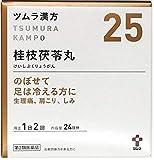 【第2類医薬品】ツムラ漢方桂枝茯苓丸料エキス顆粒A 48包