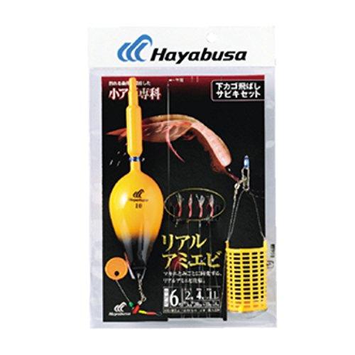 ハヤブサ(Hayabusa) 下カゴ飛ばしサビキセットリアルアミエビ 6-2