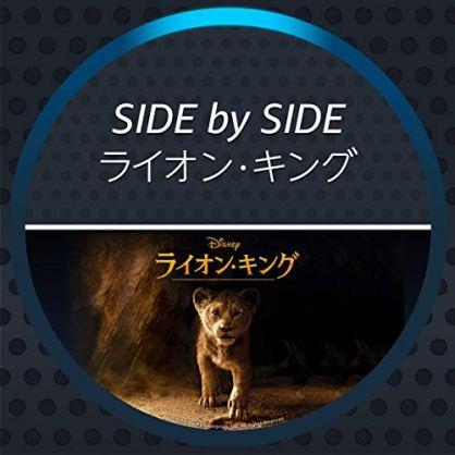 Side by Side - ライオン・キング
