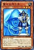 遊戯王カード 【聖なる守り手】 ST12-JP015-N 《スターターデッキ2012》