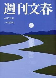 週刊文春 2018年 6/7 号