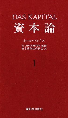 資本論 1 第1巻 第1分冊
