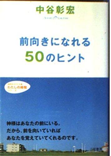 前向きになれる50のヒント (知的生きかた文庫)