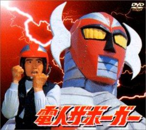 電人ザボーガー DVD-BOX