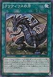 遊戯王/第9期/CPD1-JP006 クリティウスの牙【スーパーレア】