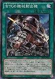 遊戯王/第9期/SR03-JP021 古代の機械射出機【スーパーレア】