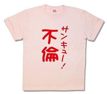カミカゼスタイル(kamikazestyle) 産休不倫 (XL, ピンク)