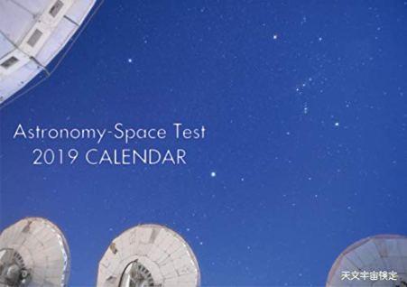 ASTRONOMY-SPACE TEST 2019 CALENDAR〈天文宇宙検定〉 ([カレンダー])