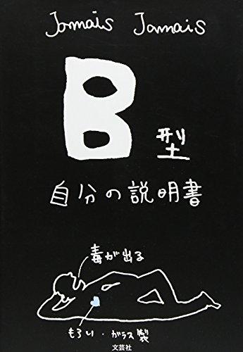 B型自分の説明書 【徹底解説】平成で売れた人気のベストセラー実用書ベスト30を公開!読んでおくべきオススメの本!