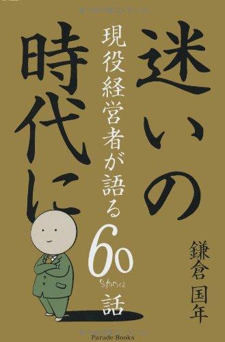 迷いの時代に (Parade books)