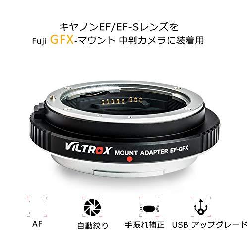 VILTROX マウントアダプター EF-GFX AFオートフォーカス 自動絞り 手振れ補正 電子接点マウントアダプター Canon EF/EF-Sマウントレンズ→Fuji GFX中判ミラーレスデジタルカメラ装着用 GFX 50S/50R対応