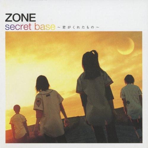 secret base ~君がくれたもの~