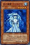 遊戯王カード 【 水の精霊 アクエリア 】 BE2-JP006-N 《ビギナーズ・エディションVol.2》