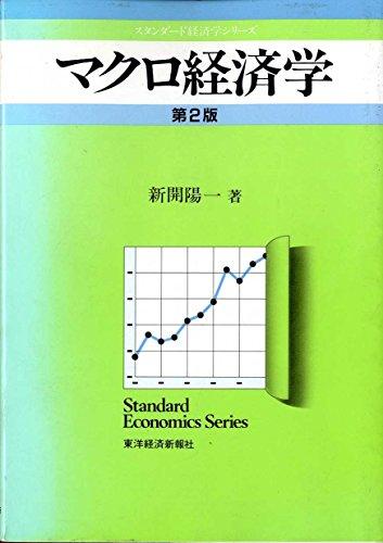 マクロ経済学 (スタンダード経済学シリーズ)