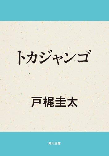 トカジャンゴ (角川文庫)