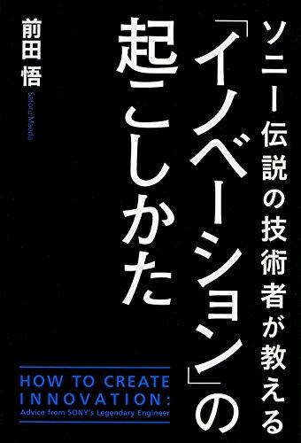 ソニー伝説の技術者が教える「イノベーション」の起こしかた (中経出版)