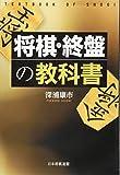将棋・終盤の教科書 (将棋の教科書シリーズ)