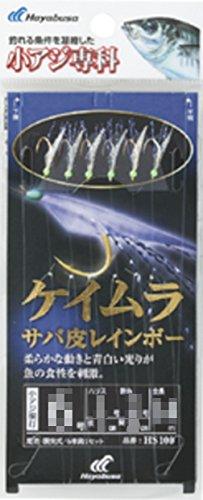 ハヤブサ(Hayabusa) HS100 小アジ専科 ケイムラサバ皮レインボー 8-2