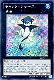 遊戯王 キャット・シャーク(シークレットレア) / プレミアムパック17(PP17) シングルカード PP17-JP016-SI