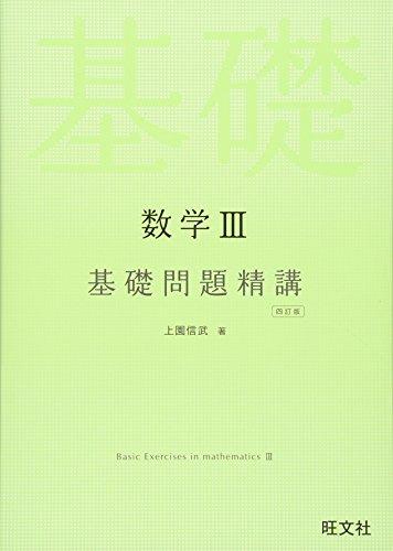 新課程 数学III基礎問題精講 四訂版