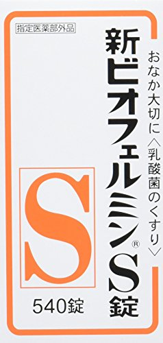 新ビオフェルミンS錠 540錠 [指定医薬部外品]