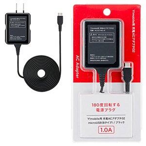 Y!mobile 充電ACアダプタ02 microUSBBタイプ/ブラック AC02-MU-K