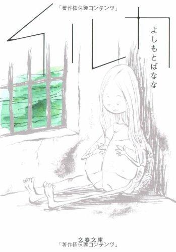 イルカ (文春文庫)
