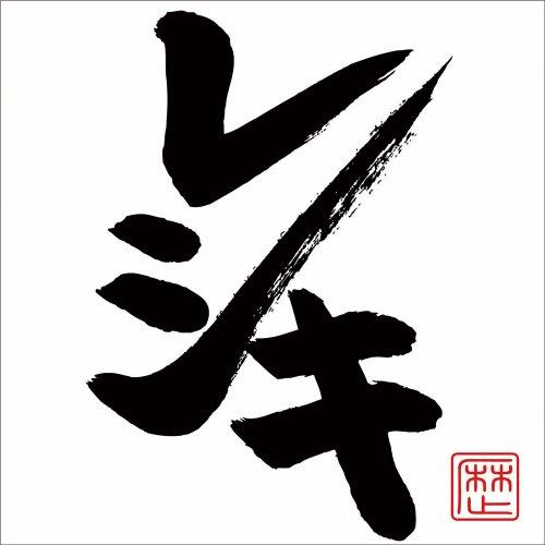日本史ポップ!レキシの「年貢 for you feat. 旗本ひろし、足軽先生」が相変わらずの美メロの無駄遣いなのでみんな聞いた方が良いよ