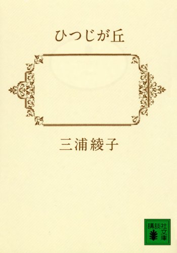 ひつじが丘 (講談社文庫)