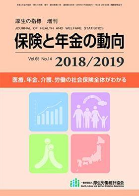 保険と年金の動向 2018/2019(厚生の指標2018年11月増刊)