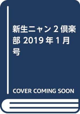 新生ニャン2倶楽部 2019年1月号