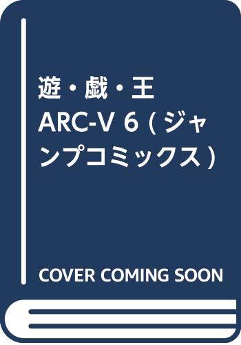 遊☆戯☆王ARC-V 6 (ジャンプコミックス)