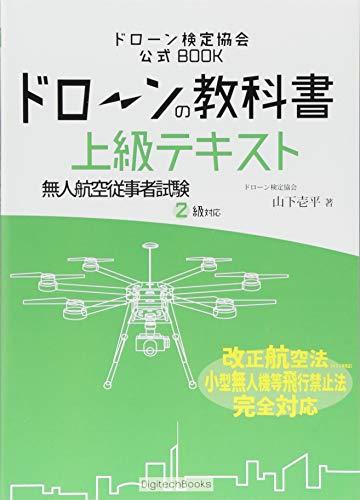 ドローンの教科書 上級テキスト - 無人航空従事者試験(ドローン検定)2級対応 改正航空法・小型無人機等飛行...