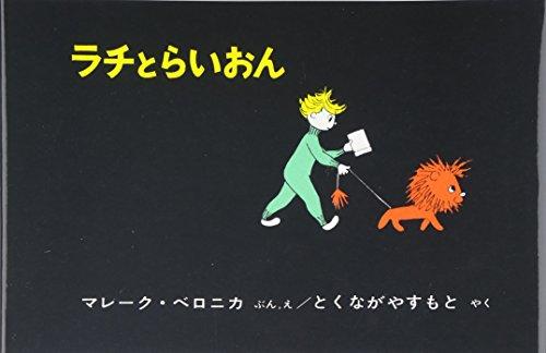 ラチとらいおんは子供に勇気を与える絵本で人気