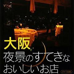 大阪 夜景のすてきなおいしいお店