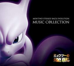 【メーカー特典あり】 「ミュウツーの逆襲 EVOLUTION」ミュージックコレクション (初回生産限定盤) (オリジナルポストカード付)