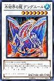 遊戯王 GS03-JP009-N 《氷結界の龍 グングニール》 Normal