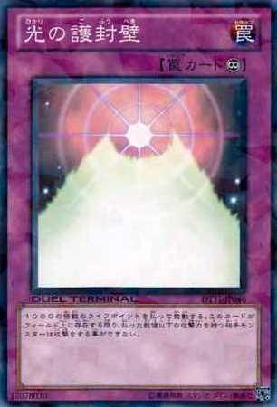 【シングルカード】遊戯王DT 光の護封壁 ノーマル
