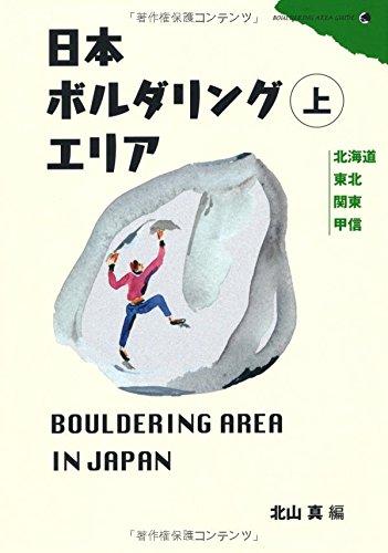 日本ボルダリングエリア 上