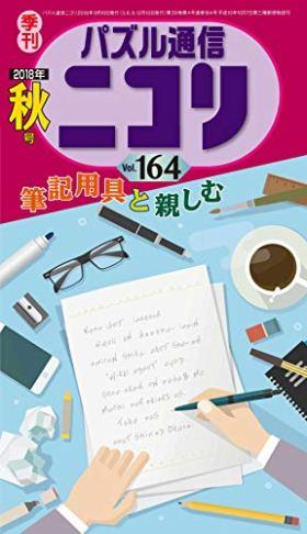 パズル通信ニコリVol.164
