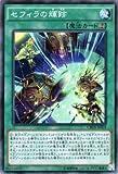 遊戯王 セフィラの輝跡 ノーマル CROS-JP059-N