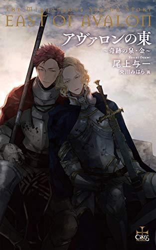 アヴァロンの東 ~奇跡の泉・金~ (CROSS NOVELS)